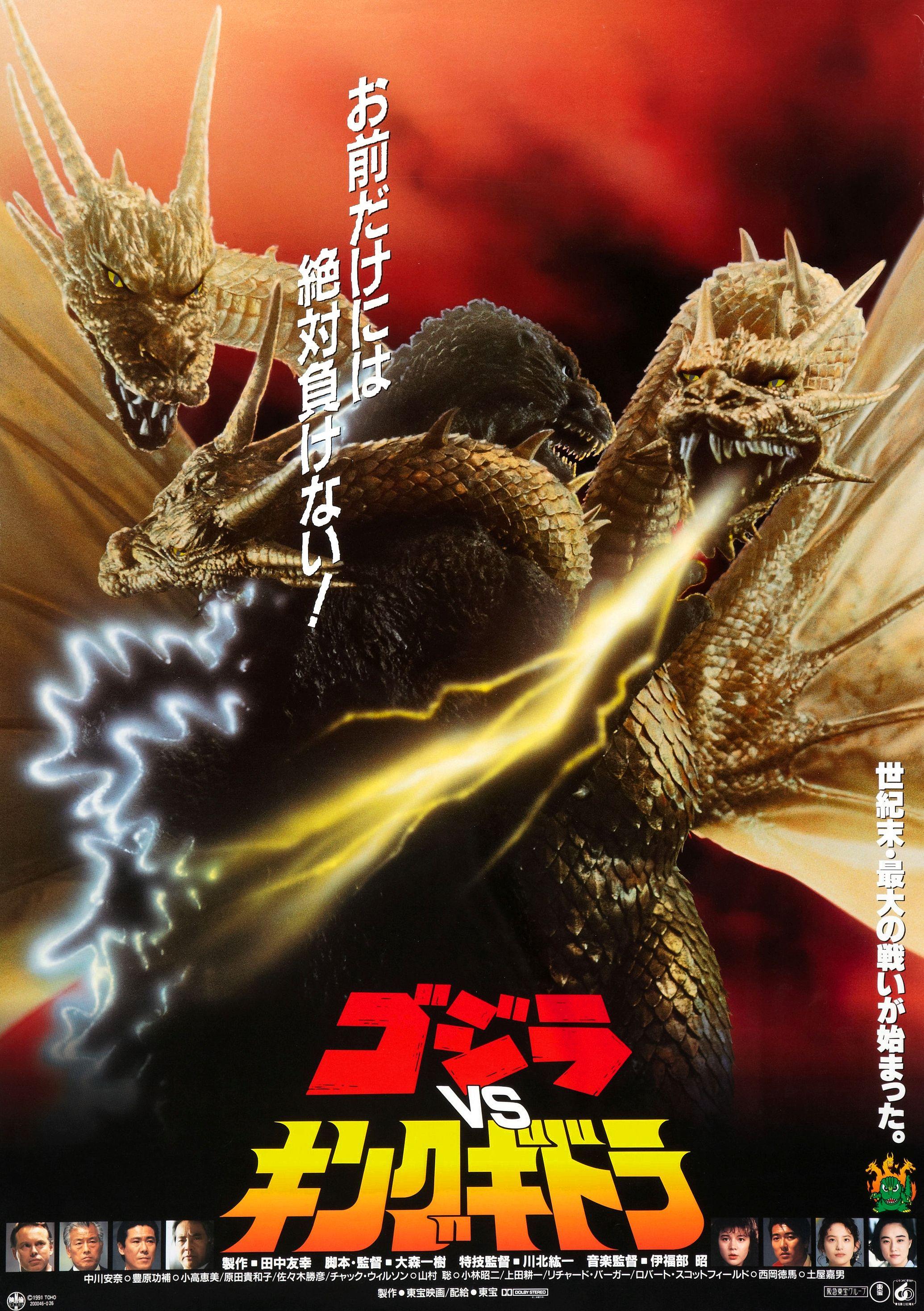 Godzilla_vs._King_Ghidorah