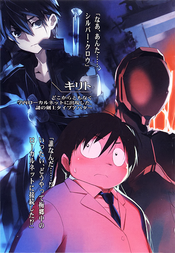 Accel_World_Volume_10_Chapter_3