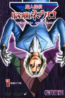 Majin_Tantei_Nōgami_Neuro_Volume_1
