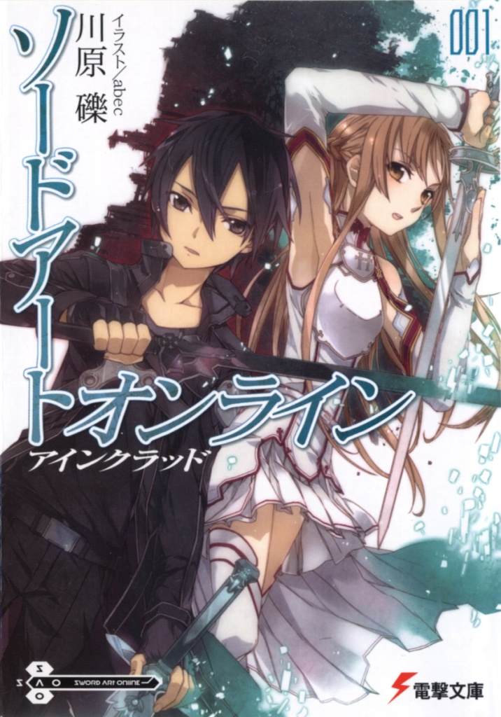 Sword_Art_Online_Vol_01_cover
