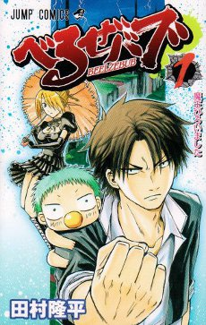 Beelzebub_manga_Volume_1
