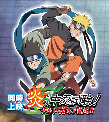 Naruto_vs_Konohamaru_The_Burning_Chunin_exams