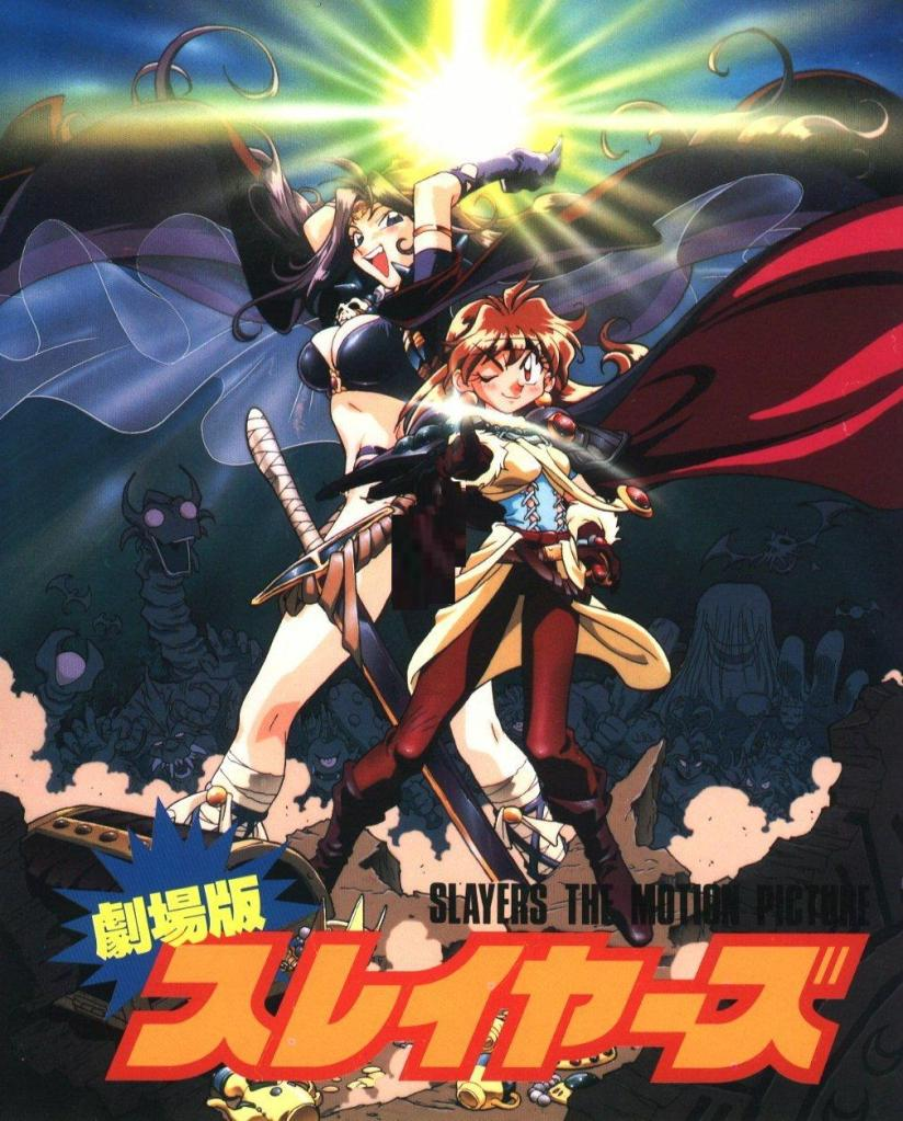 Slayers-Movie-1