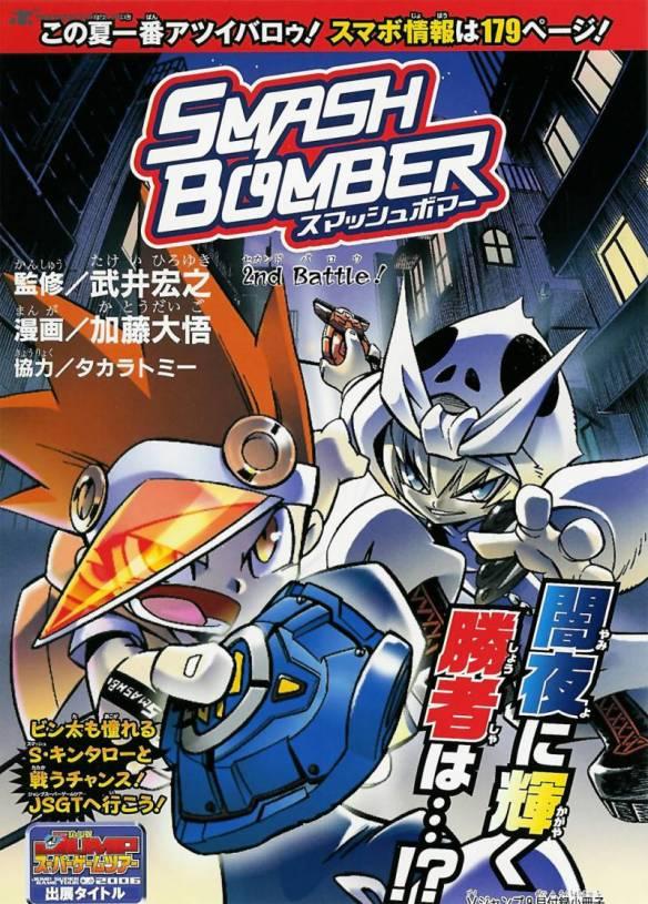 smash-bomber-2140979
