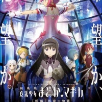 On the state of the movie: Why Madoka Magica Rebellion's ending was brilliant