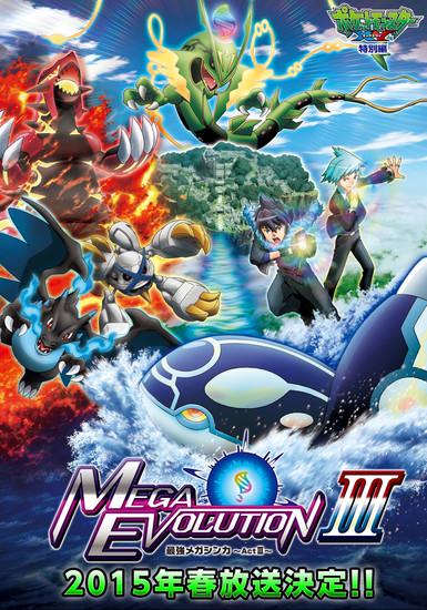 Poster_Mega_Evolution_Special_III
